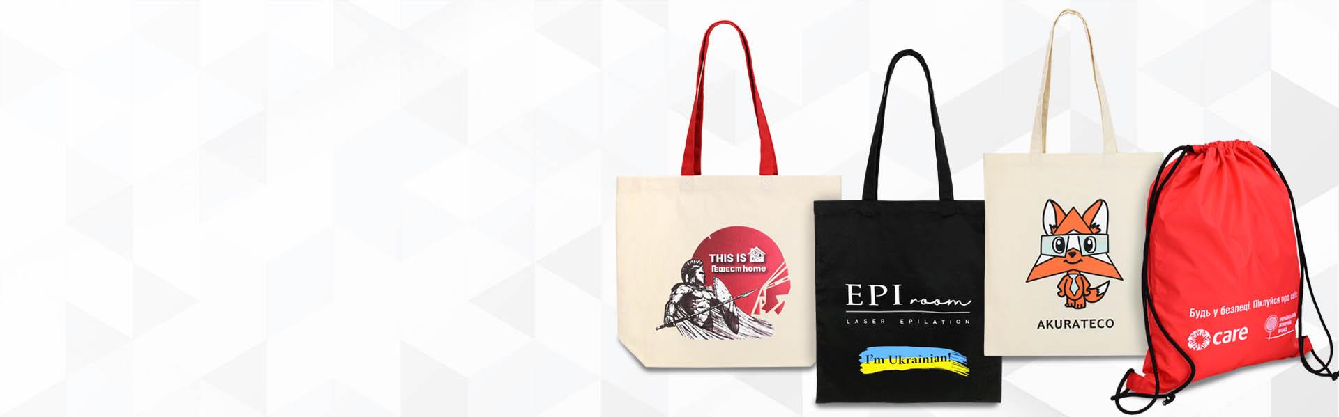Еко-сумки з логотипом