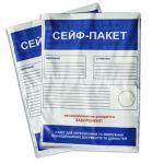 Номерні Сейф-Пакети 265х420 мм з прозорою кишенею для супровідних документів (500 шт. в уп.)
